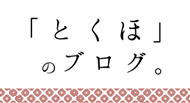 とくほのブログ