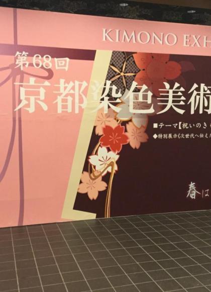 京都染色美術展 画像1