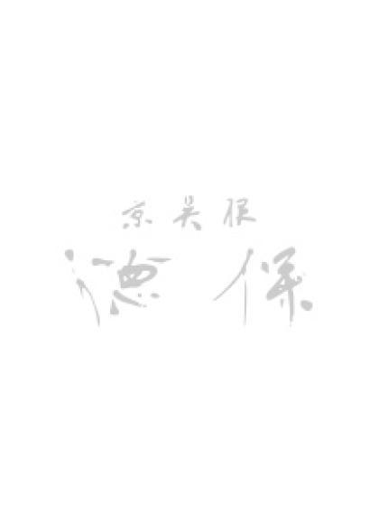 新作数寄屋(すきや)ポーチ 画像1